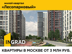 Квартиры у метро Аннино и Лесопарковая (200 м) Скидки до 5%. Ипотека от 6%